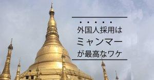 外国人採用は、ミャンマーが最高です