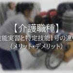 【介護職種】特定技能1号と技能実習の違いーメ…
