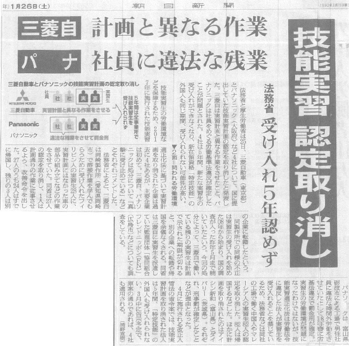 技能実習認定取り消し(朝日新聞)