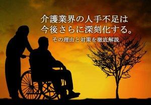介護業界の人手不足は今後さらに深刻化する。理…