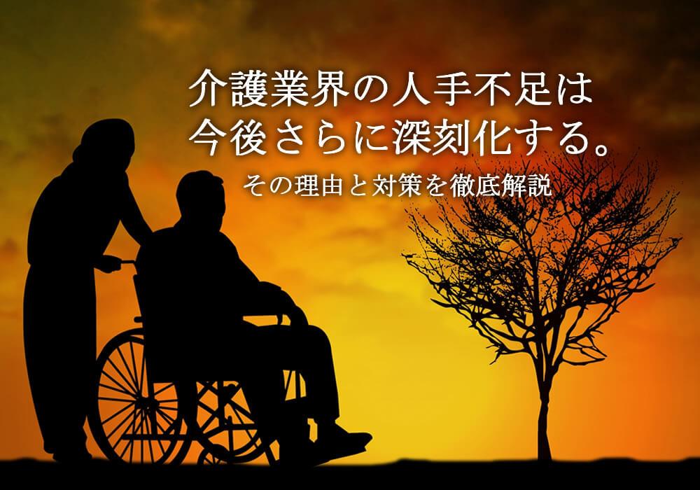 介護業界の人手不足は今後さらに深刻化する。理由と対策を徹底解説