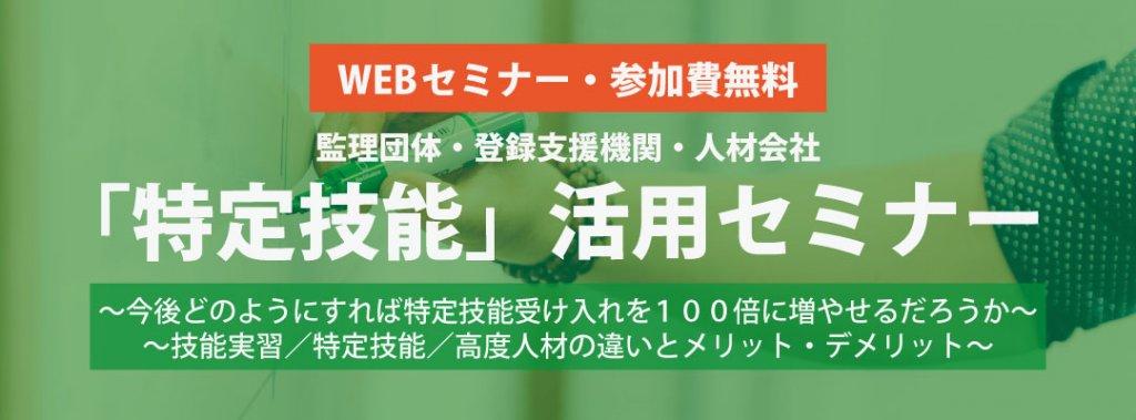 【特定技能セミナー】無料WEB開催のご案内