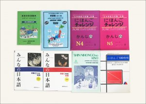 日本語学校で使っているテキスト