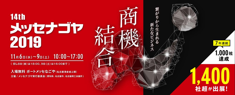 nagoyamesse2019
