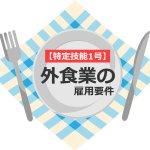 【特定技能1号】外食業の雇用要件