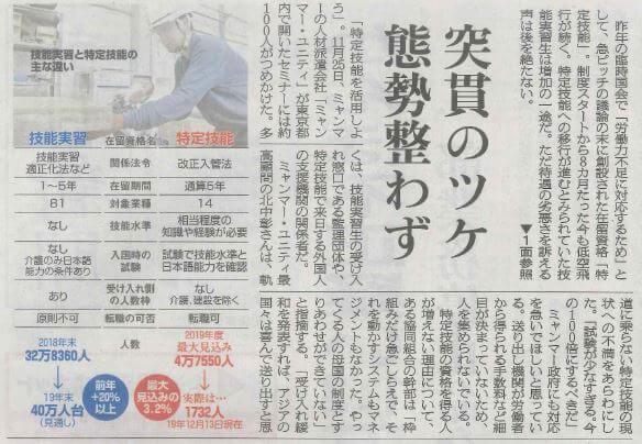 『朝日新聞』2019年12月17日発売号