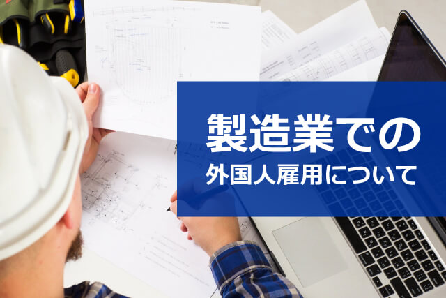 製造業での外国人雇用について