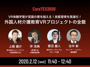 CareTEX 2020 外国人材介護教育VRプロジェクト講演