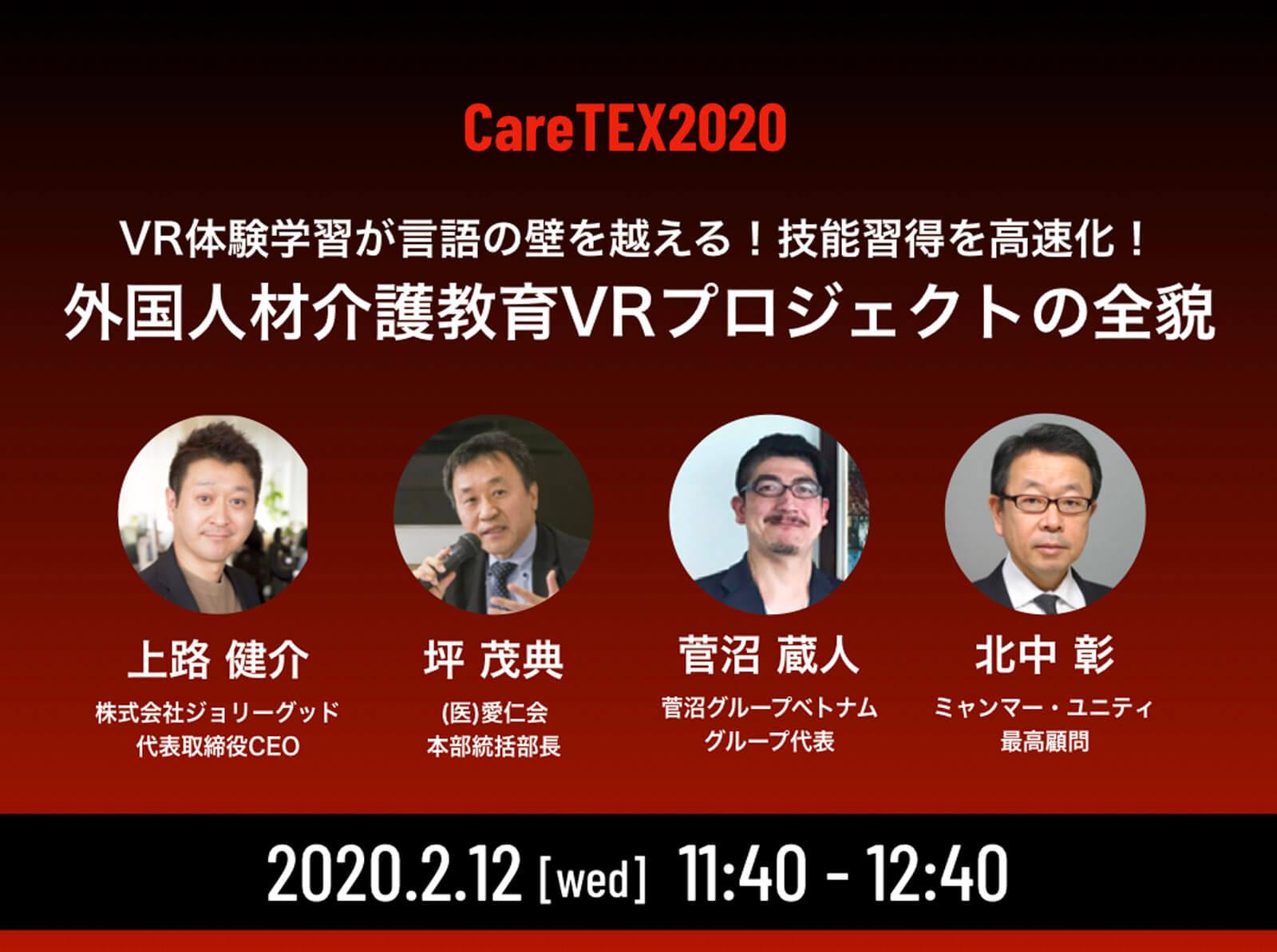 CareTEX 2020 外国人材介護教育V…