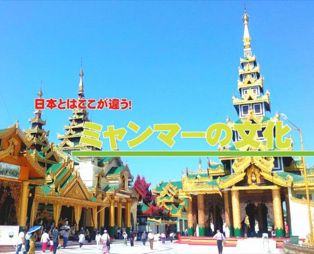 【日本とはここが違う!】ミャンマーの文化
