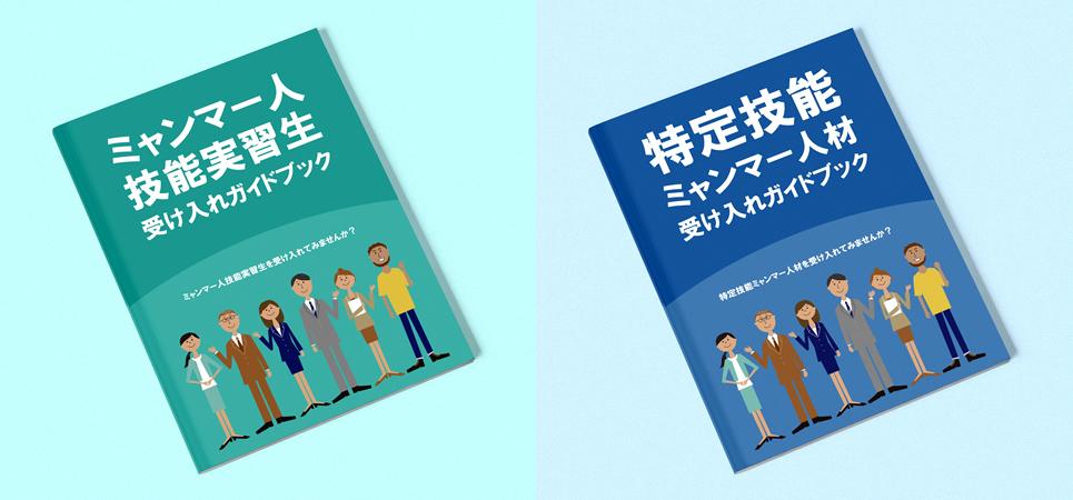 guidebook_image