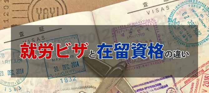 就労ビザと在留資格の違い