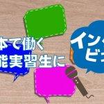 日本で働く技能実習生にインタビュー!