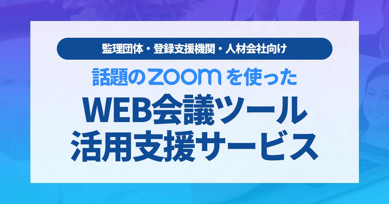 WEB会議ツール活用支援サービス