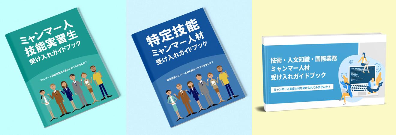 guidebook_image2