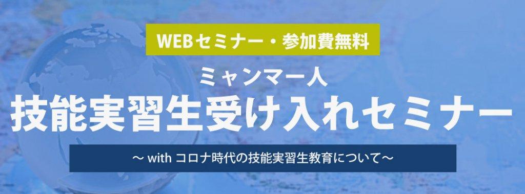 【技能実習生セミナー】無料WEB開催のご案内