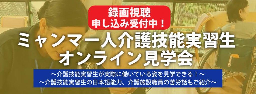 ミャンマー人介護技能実習生無料オンライン見学会開催決定!