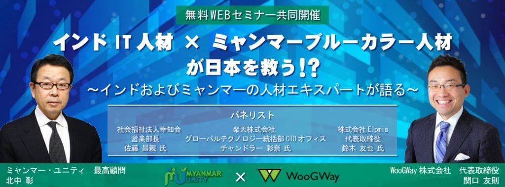 【インドIT人材 × ミャンマー ブルーカラー人材が日本を救う!? 】無料WEBセミナー共同開催のご案内
