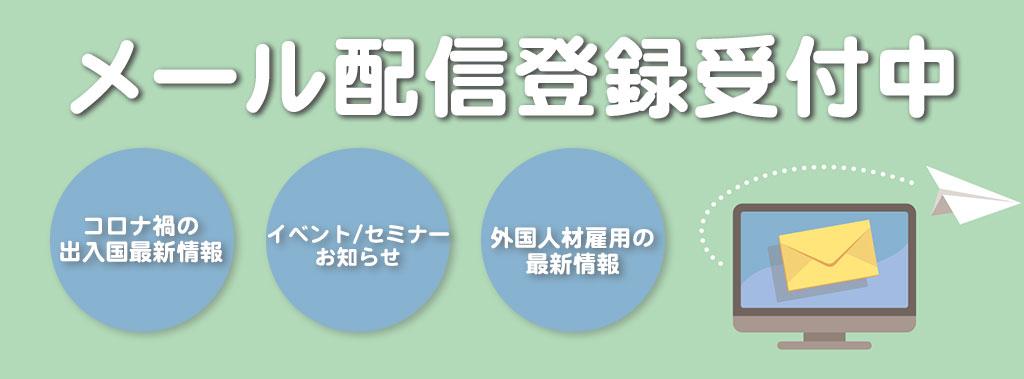 mail_registration1024x…