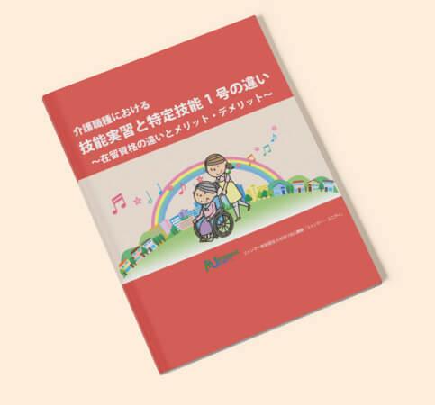 kaigo_comparison_book