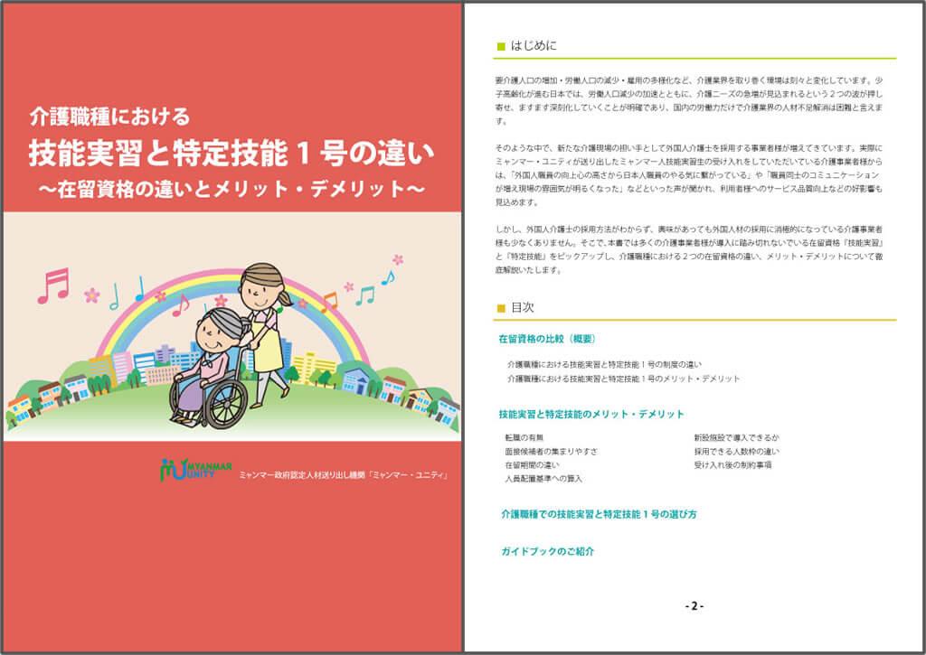 kaigo_hikaku1