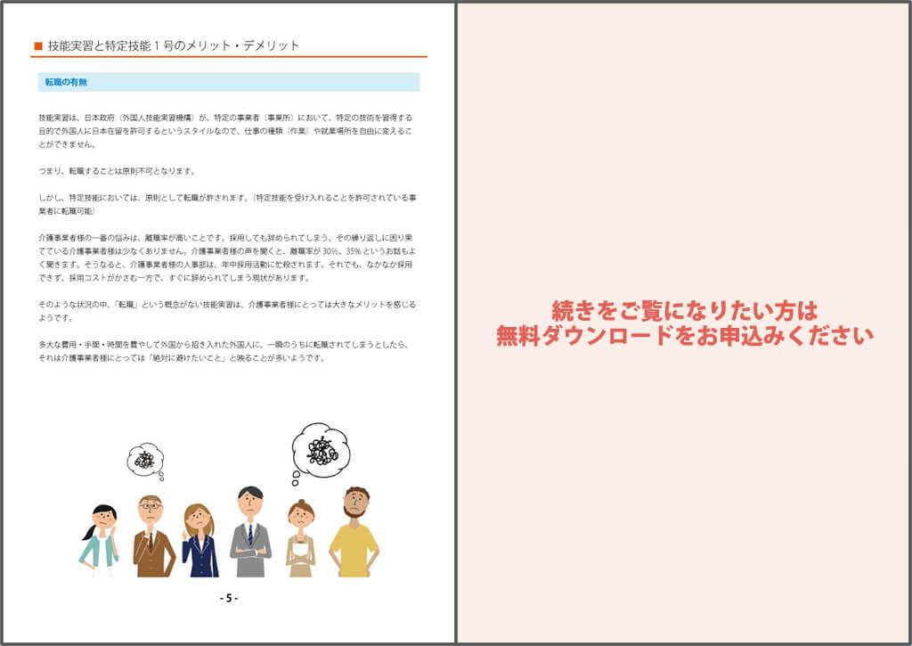 kaigo_hikaku3