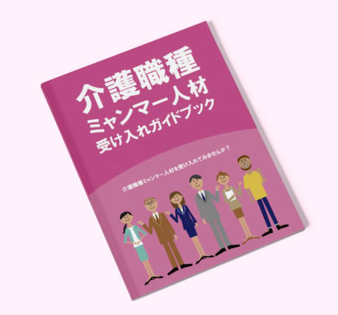 kaigo_myanmar_guide