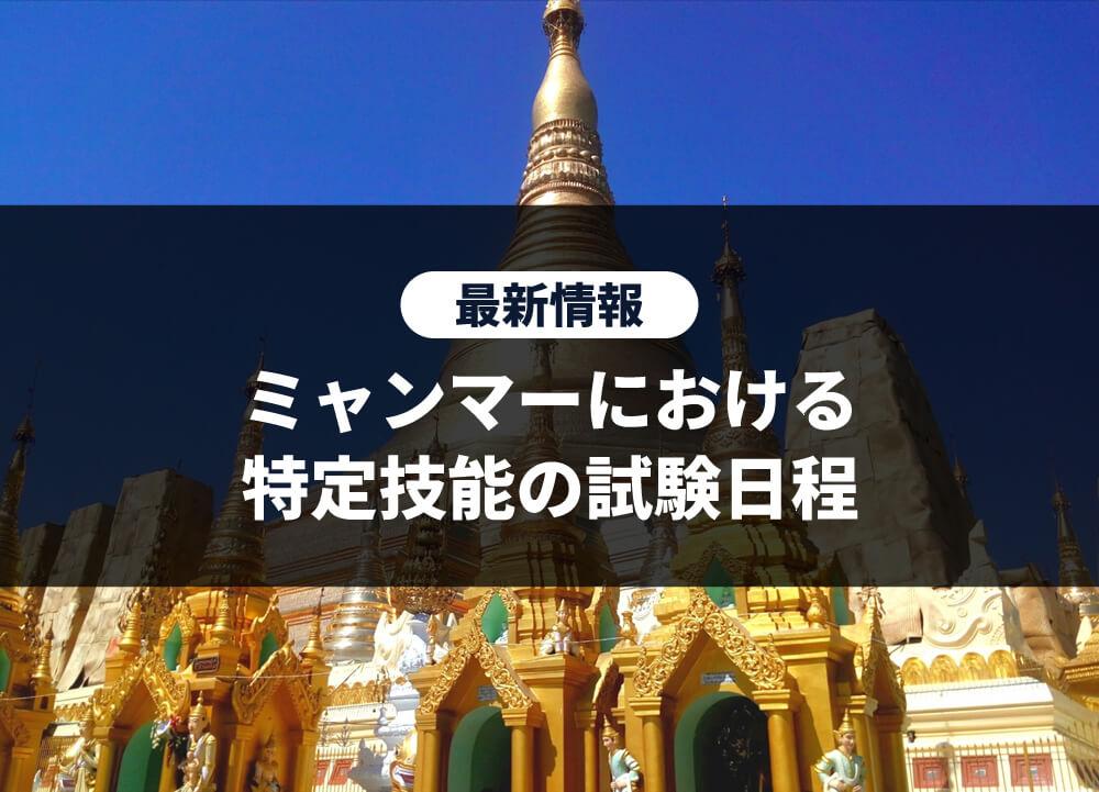 mm_tokutei_news