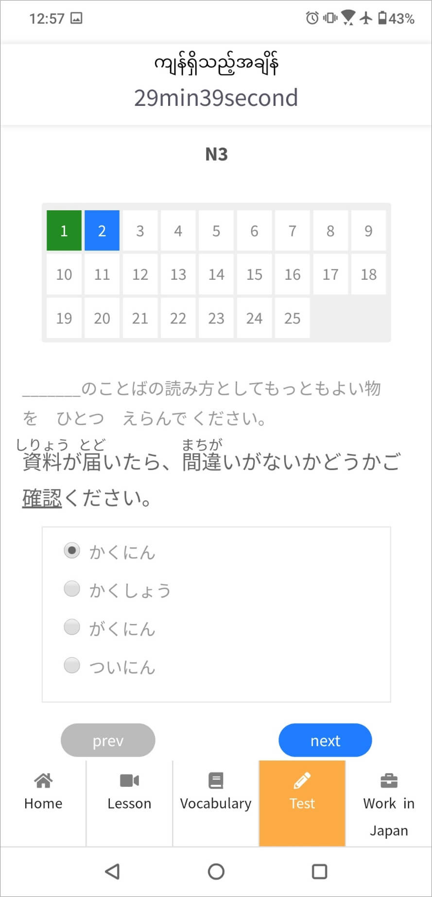 mjs_sample⑥実力テスト