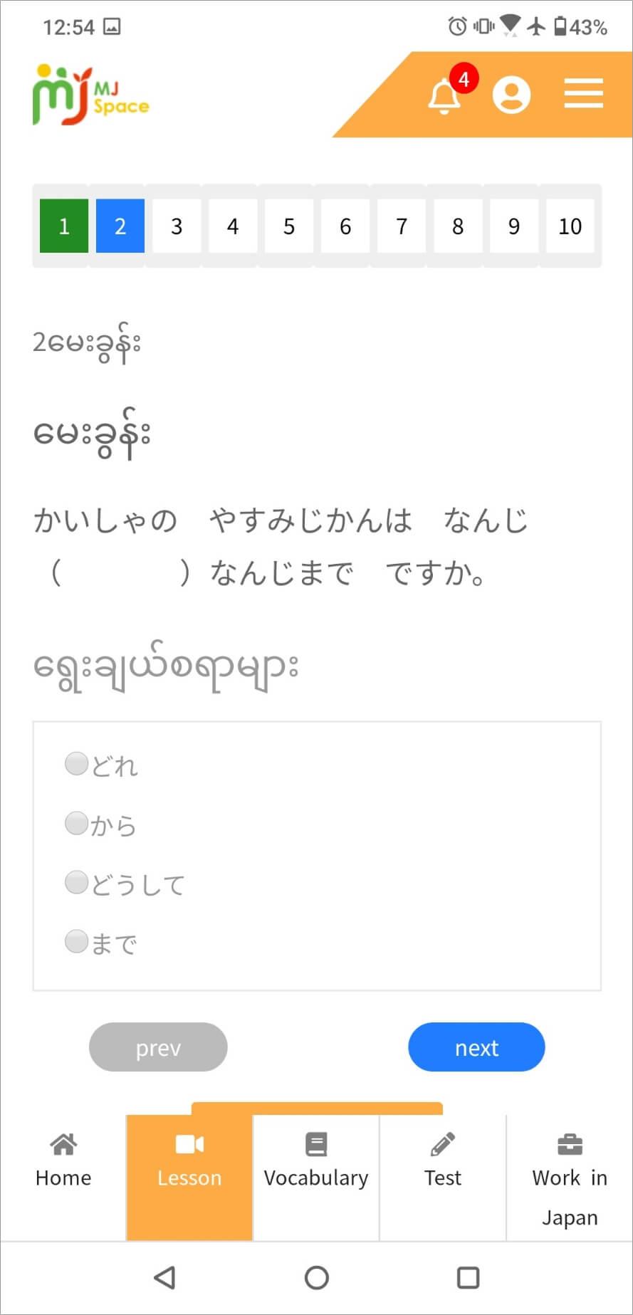 mjs_sample③日本語講義動画の確認テ…