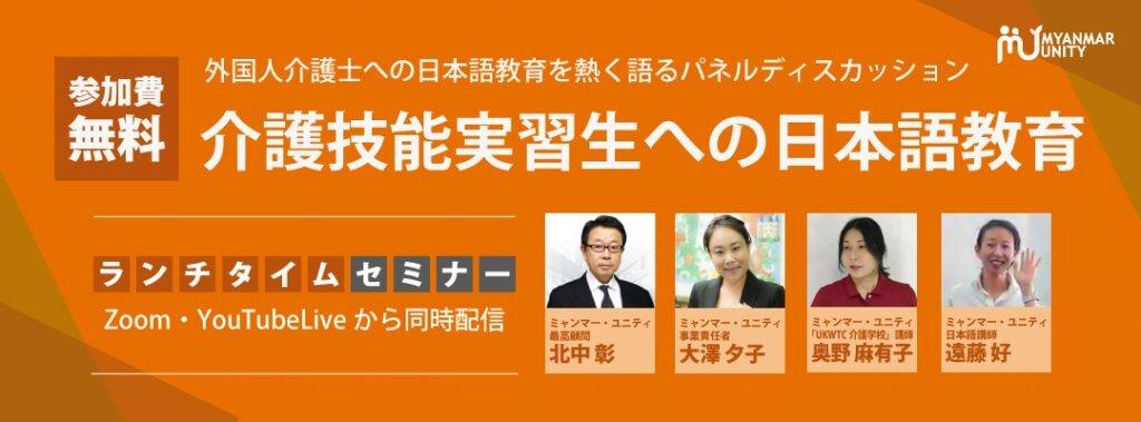 介護技能実習生への日本語教育セミナー
