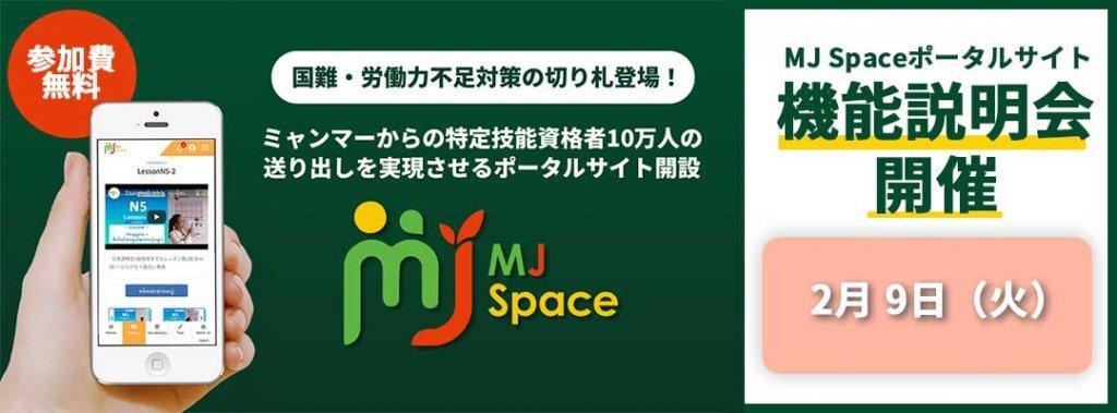 【利用者16万人突破】「MJ Space」機能説明会