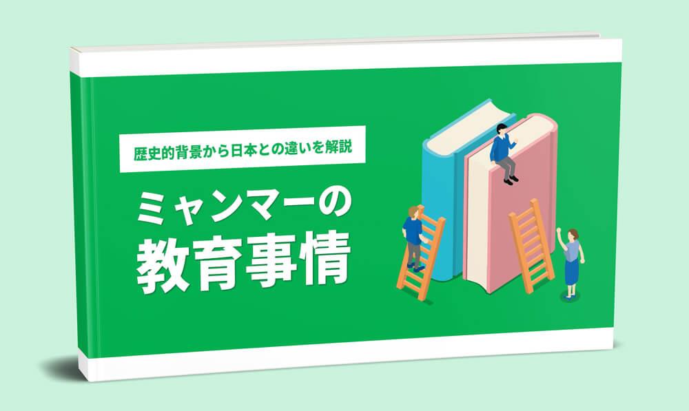 mm_education