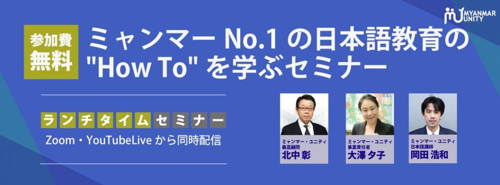"""ミャンマーNo.1の日本語教育の""""How To""""を学ぶセミナー"""