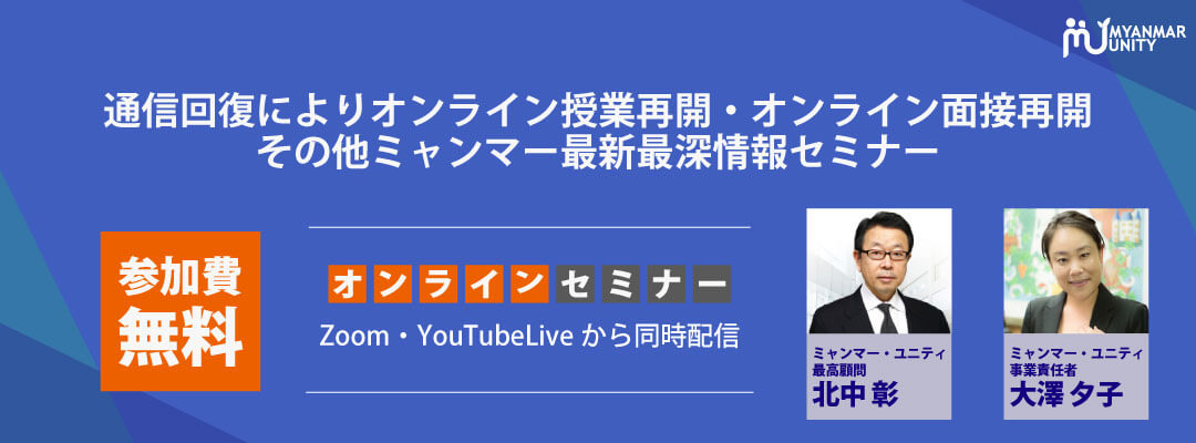 myanmar_jpusei_seminar…